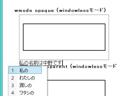 windowlessプラグインで、IMEの未確定文字列がプラグインの左下に表示されている例